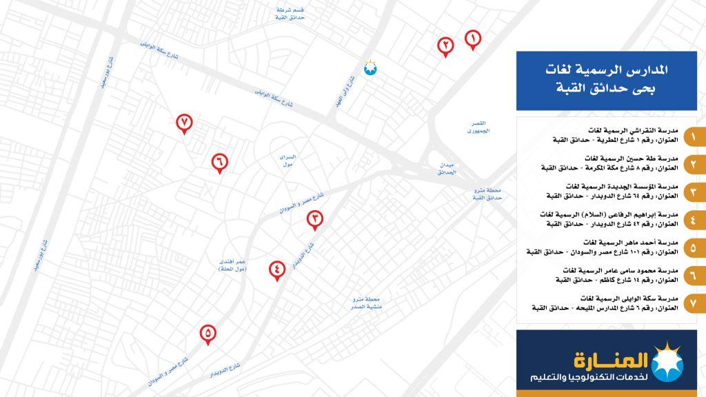خريطة المدارس الرسمية بحى حدائق القبة